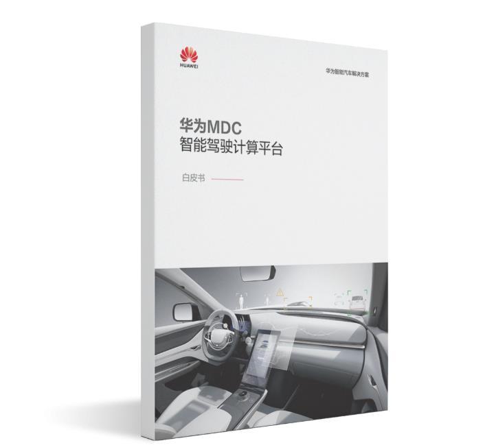 华为发布MDC智能驾驶计算平台白皮书,迎接软件定义汽车时代