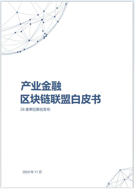 鞍钢集团等26家企业联合京东腾讯等平台发布《产业金融区块链联盟白皮书》
