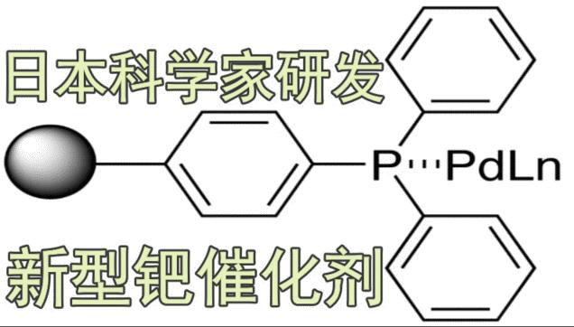 日本科学家研发新型钯催化剂