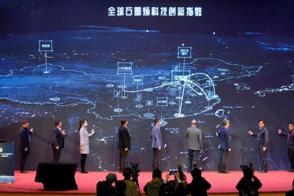 第四届京津冀石墨烯大会举行 共同探讨新材料产业发展之路