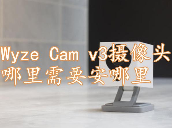Wyze为其新的安全摄像机增加了耐候性