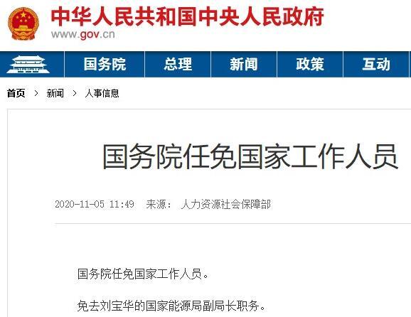 刘宝华被免去国家能源局副局长 涉嫌严重违法违纪