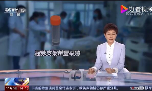 """万元冠脉支架进入""""千元时代"""",集采产生10个拟中选产品"""
