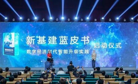 《新基建蓝皮书》在广西首发 数字经济时代智能体破局