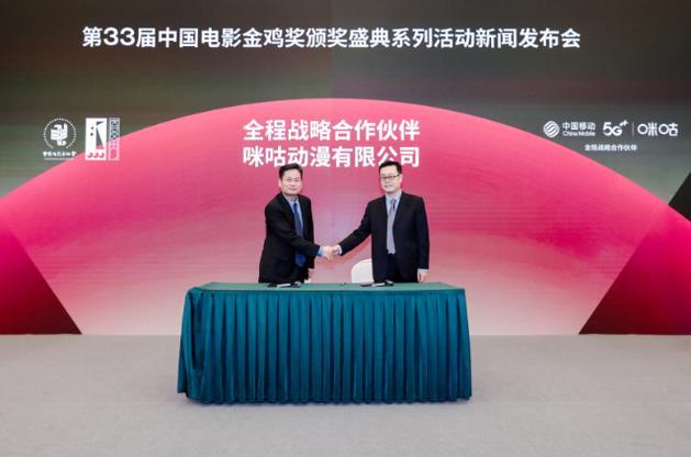 """中国移动携中国电影利用5G+AR打造云上金鸡节,咪咕引领""""新国潮"""""""