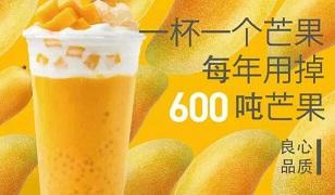 """新茶饮又现一""""黑马"""":融资1.5亿,开店800家"""