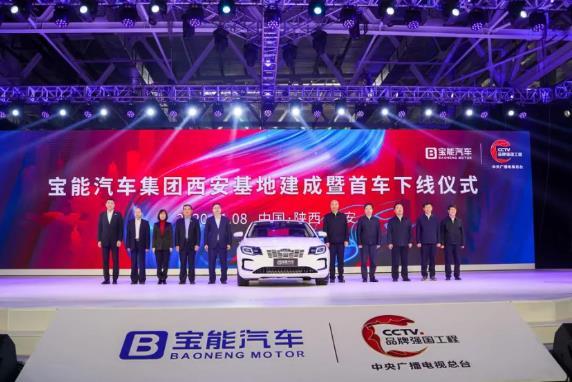 宝能汽车西安基地绿色智慧工厂建成投产,自研新能源xEV平台首车下线