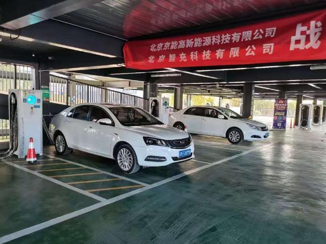 京能集团首个超级充电站投产 充电时间能节省约50%