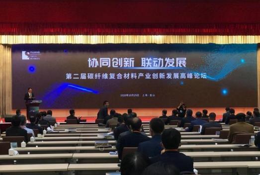 """上海""""碳谷绿湾""""特色产业园发布 长三角打造碳纤维产业生态圈"""