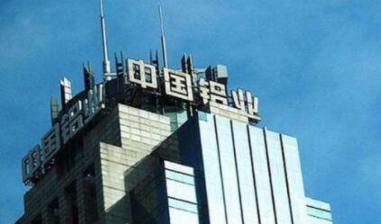 刘祥民任中铝集团总经理,将如何引领全球第一大氧化铝企业?