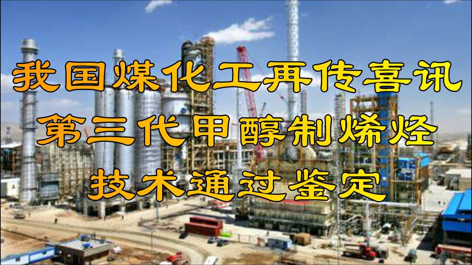 我國煤化工再傳喜訊,第三代甲醇制烯烴技術通過鑒定