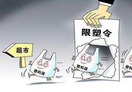 北京拟发布限塑10条:六大行业成塑料制品禁限重点