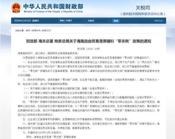 """海南自由贸易港原辅料""""零关税""""政策出台!下月起执行"""