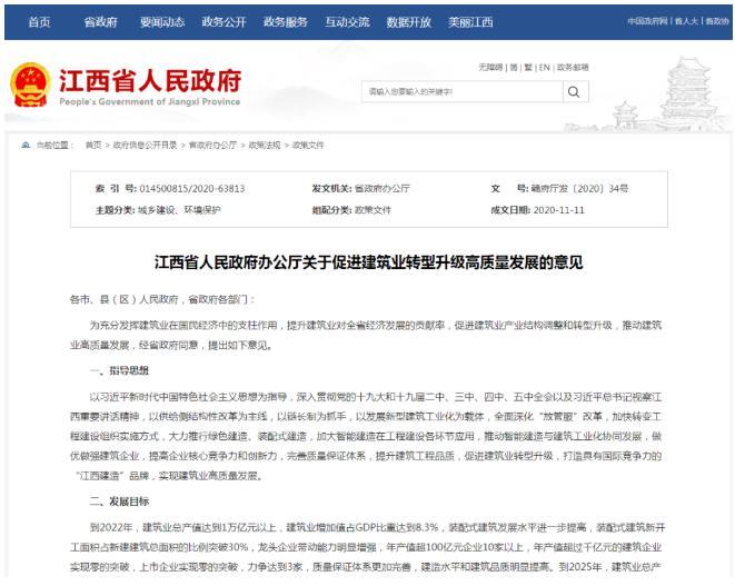 """江西亮出促进建筑业转型升级的六大""""招式"""",深化建造方式变革"""