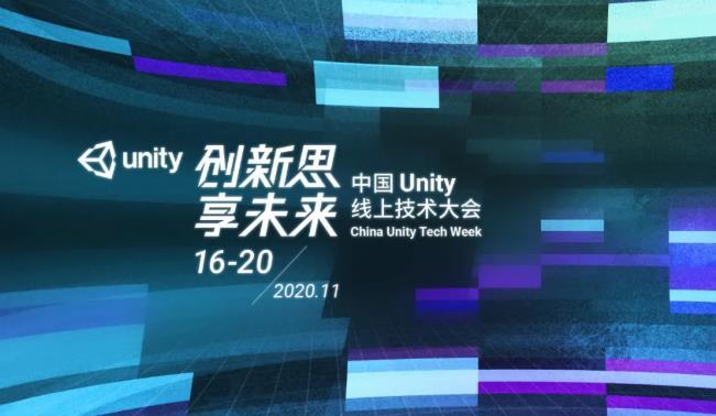 Unity四款全新技术产品落地中国!本土化步伐加速助力爆款大作上线