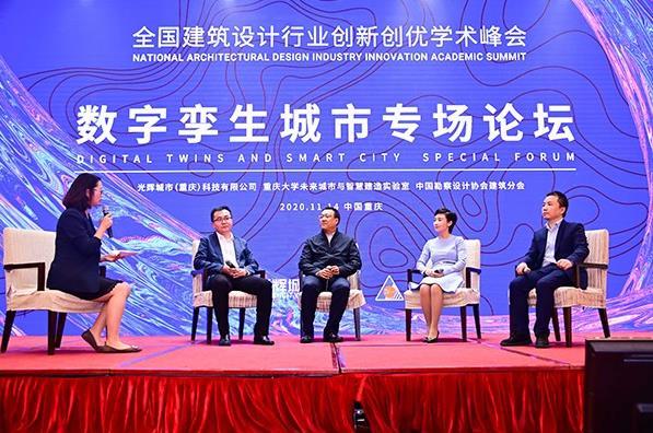 光辉城市与重庆大学联合打造超大规模数字城市,聚焦数字孪生发展前景