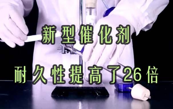 新型催化剂,耐久性提高了26倍