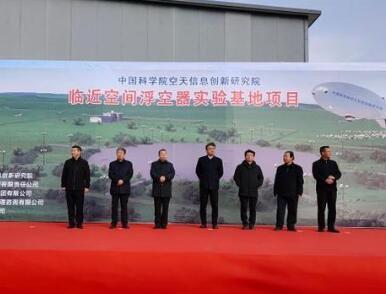 中国临近空间浮空器实验基地正式开工 为太空研究再添助力