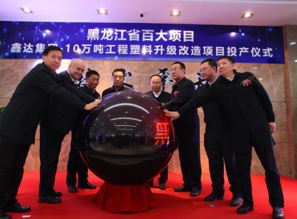 鑫达集团10万吨工程塑料升级改造项目投产
