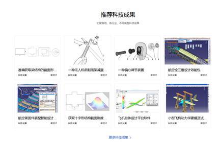 """西安航空大数据中心""""科技成果共享""""功能开通!实现发展转型升级"""