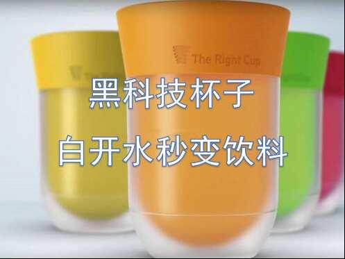 白开水秒变饮料,这样的杯子你想来一个吗?