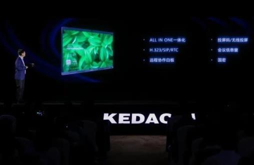 """科达推出视讯新品等多款新品""""大礼包"""",全新终端产品不看说明书就会用"""