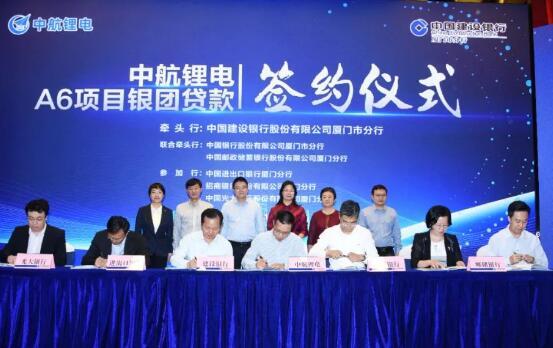 中航锂电A6项目获25亿元银团贷款 20GWh项目首期即将投产