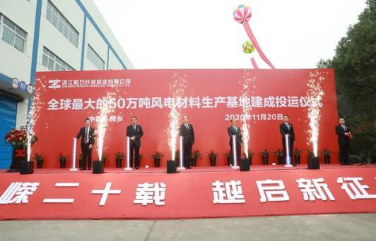 50万吨!全球最大风电材料生产基地正式投运!