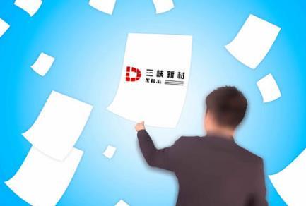 三峡新材董事长因个人涉嫌骗取贷款罪被刑事拘留