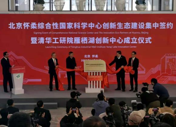 清华工研院雁栖湖创新中心成立 聚焦传感器、新材料等产业方向