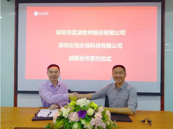 蓝凌软件与左邻永佳达成协同办公战略合作,深入智慧园区业务发展