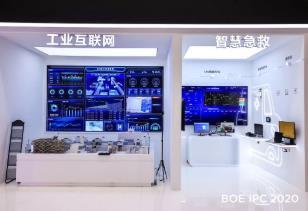 京东方与东软集团成立智慧航空联合创新实验室,全面助力航空装备行业发展