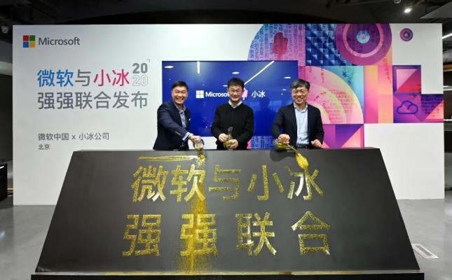 微软中国与小冰公司推出AI+云计算商业化解决方案,加速关键行业的智能化跃迁
