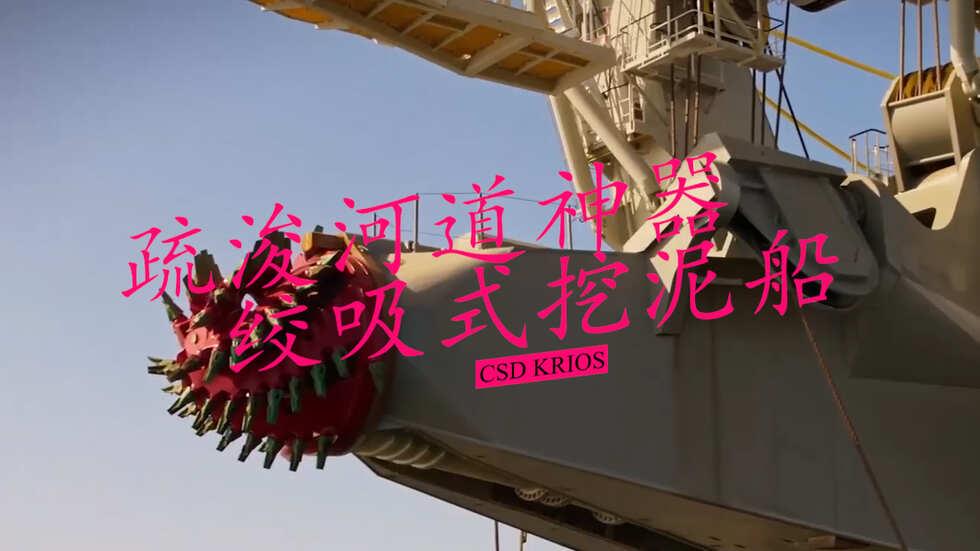 疏浚河道神器,CSD krios絞吸式挖泥船