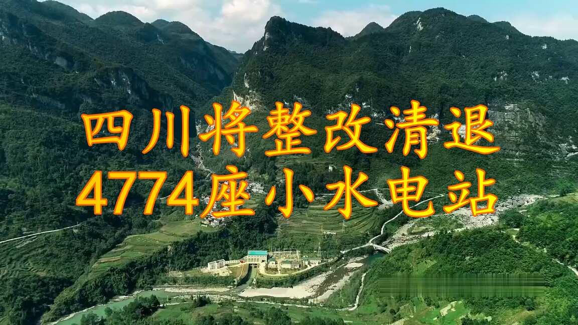 小水電站整改任重道遠,四川將整改清退4774座小水電站