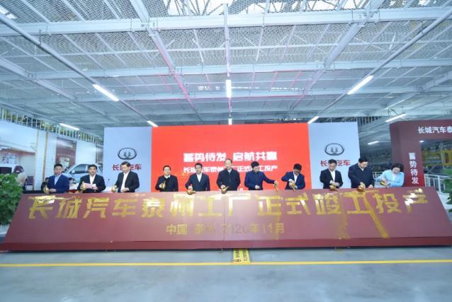 """长城汽车泰州智慧工厂竣工投产!总投资80亿元打造""""智造新引擎"""""""