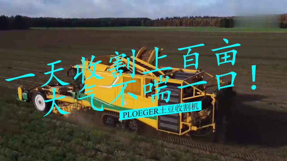 一天收割上百畝,大氣不喘一口!ploeger土豆收割機