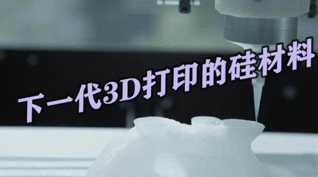 下一代3D打印的硅材料