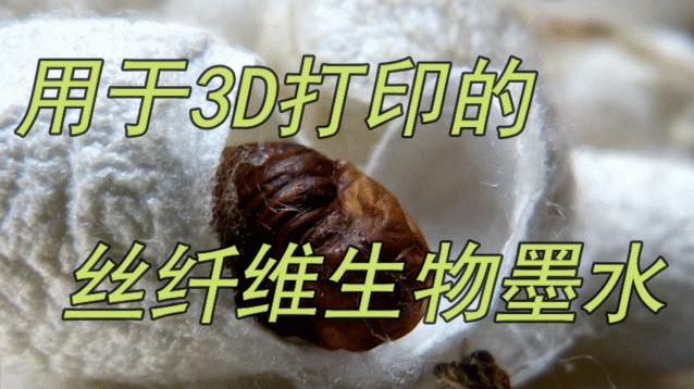 日本研究人员开发了用于3D打印的丝纤维生物墨水