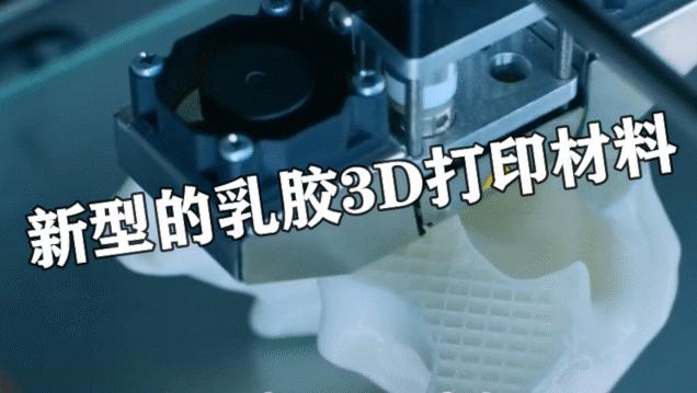 一种新颖的3D打印乳胶橡胶材料,可改变软机器人的未来应用方向