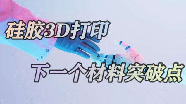 硅胶3D打印,下一个材料突破点