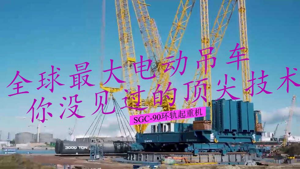 全球最大電動吊車,你沒見過的頂尖技術sgc-90環軌起重機
