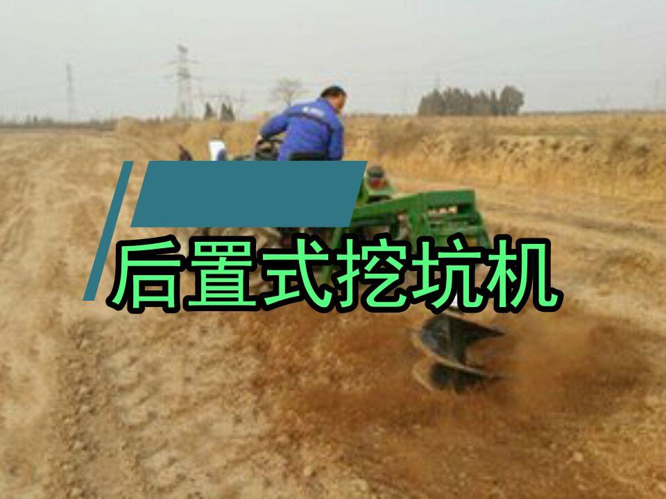 專為挖坑的后置式挖坑機?看完太震驚了