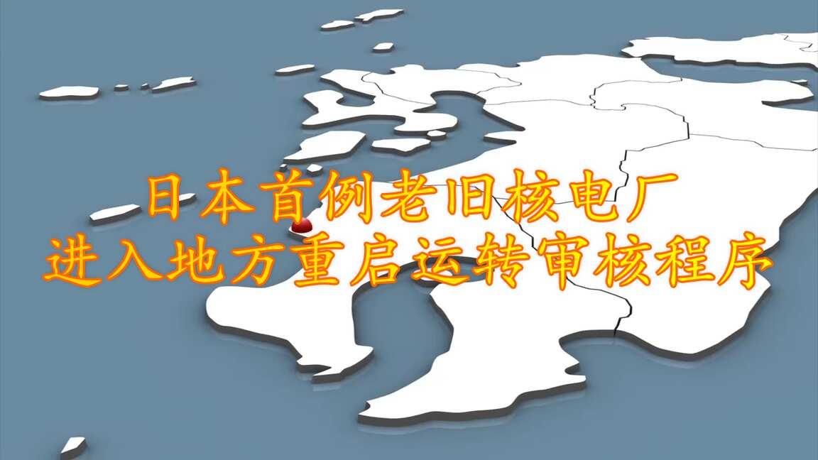 日本的老舊核電廠居然還要重啟,不知道搞什么小動作