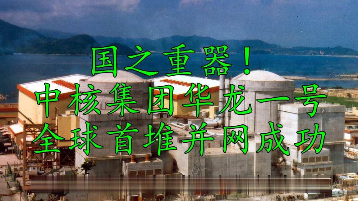國之重器!中核集團華龍一號全球首堆并網成功