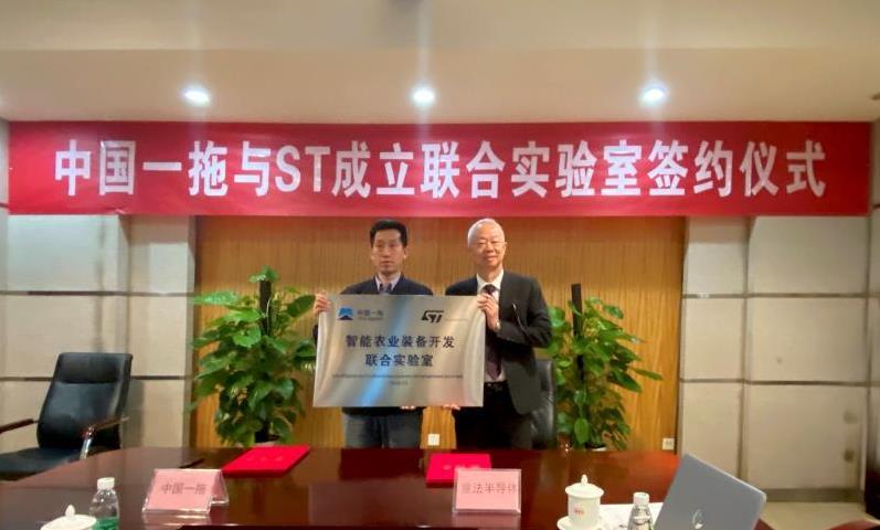 中国一拖与意法半导体共建联合实验室,专注研发智能农业装备电子解决方案