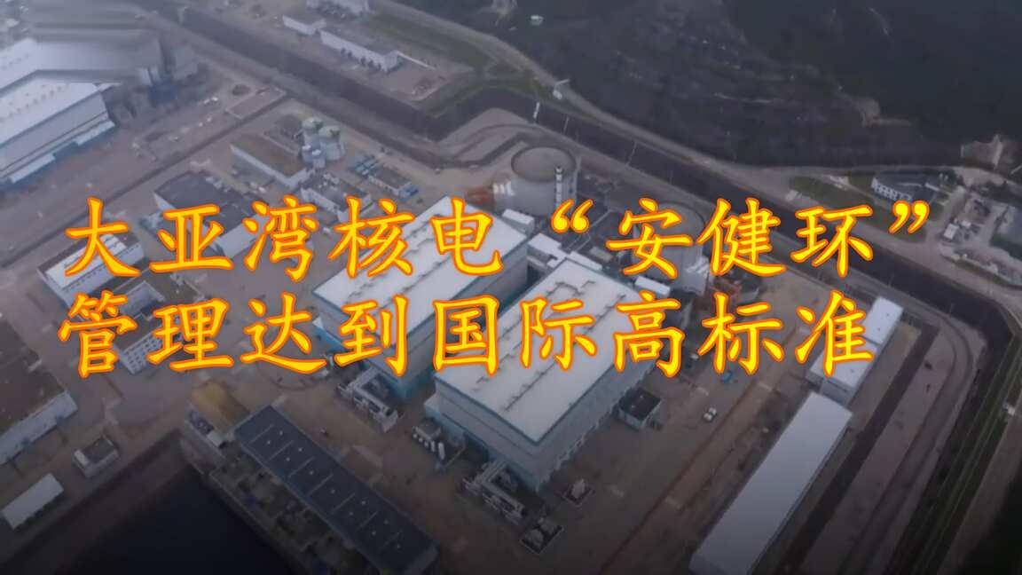 大亞灣核電達到國際高標準,總計59項指標達到世界前四分之一的先進水平