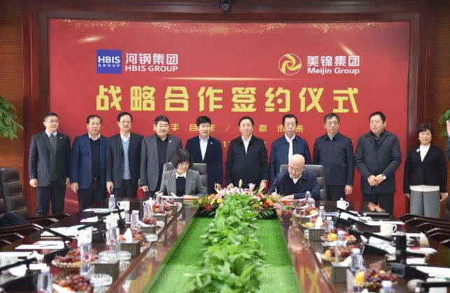 河钢集团、美锦能源签约成为全面战略合作伙伴