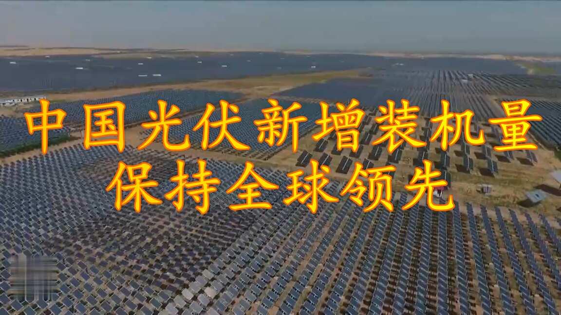 中國光伏新增裝機量保持全球領先,將會繼續保持