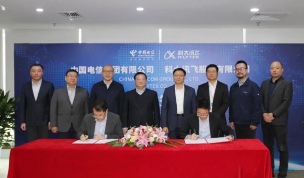 中国电信与科大讯飞战略合作,实现5G+云+AI的融合发展